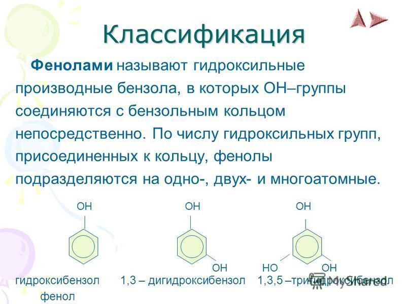 Классификация Фенолами называют гидроксильные производные бензола, в которых OH–группы соединяются с бензольным кольцом непосредственно. По числу гидроксильных групп, присоединенных к кольцу, фенолы подразделяются на одно-, двух- и многоатомные. OH O
