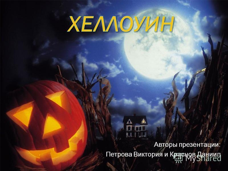 Авторы презентации: Петрова Виктория и Краснов Даниил