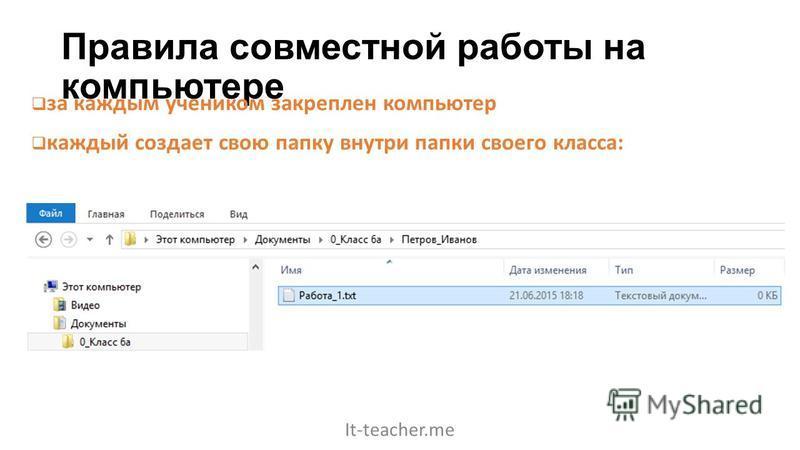 Правила совместной работы на компьютере за каждым учеником закреплен компьютер каждый создает свою папку внутри папки своего класса: It-teacher.me