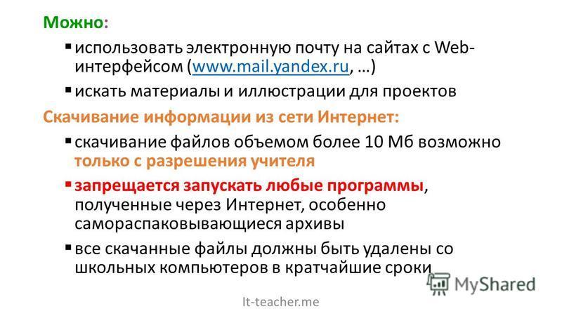 Можно: использовать электронную почту на сайтах с Web- интерфейсом (www.mail.yandex.ru, …)www.mail.yandex.ru искать материалы и иллюстрации для проектов Скачивание информации из сети Интернет: скачивание файлов объемом более 10 Мб возможно только с р