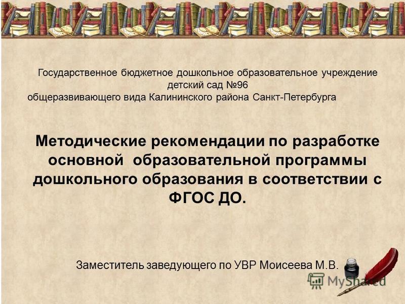 Государственное бюджетное дошкольное образовательное учреждение детский сад 96 общеразвивающего вида Калининского района Санкт-Петербурга Методические рекомендации по разработке основной образовательной программы дошкольного образования в соответстви