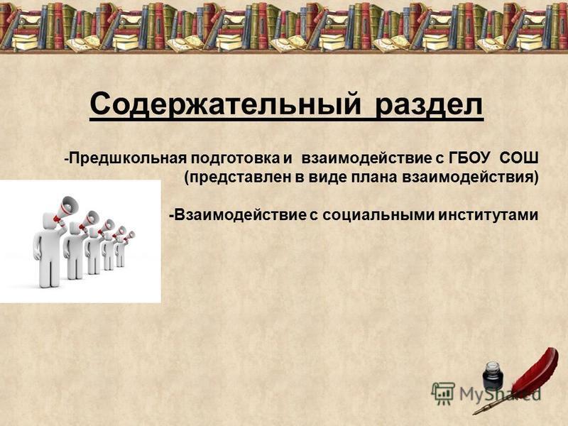 Содержательный раздел - Предшкольная подготовка и взаимодействие с ГБОУ СОШ (представлен в виде плана взаимодействия) -Взаимодействие с социальными институтами