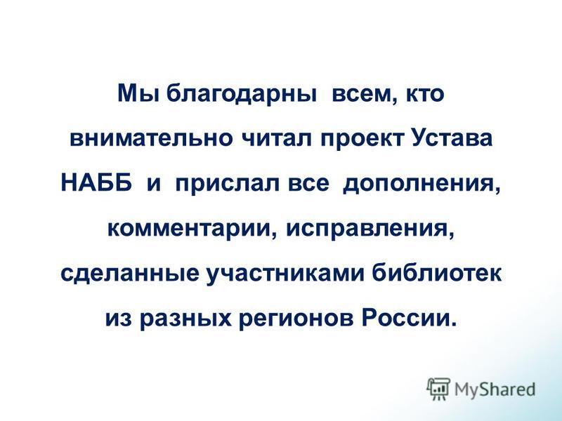 Мы благодарны всем, кто внимательно читал проект Устава НАББ и прислал все дополнения, комментарии, исправления, сделанные участниками библиотек из разных регионов России.