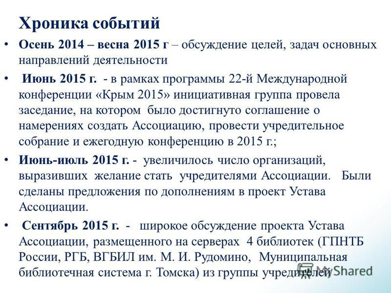Хроника событий Осень 2014 – весна 2015 г – обсуждение целей, задач основных направлений деятельности Июнь 2015 г. - в рамках программы 22-й Международной конференции «Крым 2015» инициативная группа провела заседание, на котором было достигнуто согла