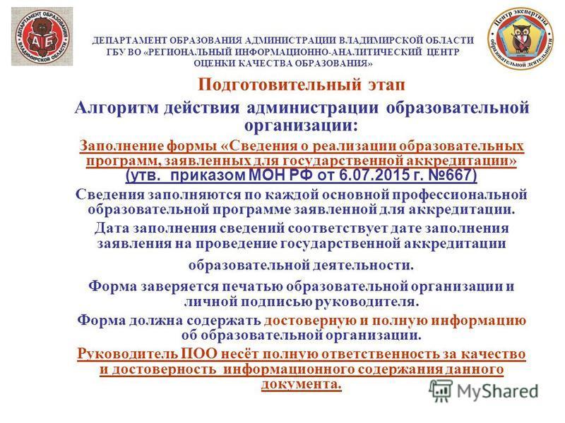ДЕПАРТАМЕНТ ОБРАЗОВАНИЯ АДМИНИСТРАЦИИ ВЛАДИМИРСКОЙ ОБЛАСТИ ГБУ ВО «РЕГИОНАЛЬНЫЙ ИНФОРМАЦИОННО-АНАЛИТИЧЕСКИЙ ЦЕНТР ОЦЕНКИ КАЧЕСТВА ОБРАЗОВАНИЯ» Подготовительный этап Алгоритм действия администрации образовательной организации: Заполнение формы «Сведен