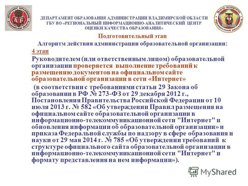 ДЕПАРТАМЕНТ ОБРАЗОВАНИЯ АДМИНИСТРАЦИИ ВЛАДИМИРСКОЙ ОБЛАСТИ ГБУ ВО «РЕГИОНАЛЬНЫЙ ИНФОРМАЦИОННО-АНАЛИТИЧЕСКИЙ ЦЕНТР ОЦЕНКИ КАЧЕСТВА ОБРАЗОВАНИЯ» Подготовительный этап Алгоритм действия администрации образовательной организации: 4 этап Руководителем (ил