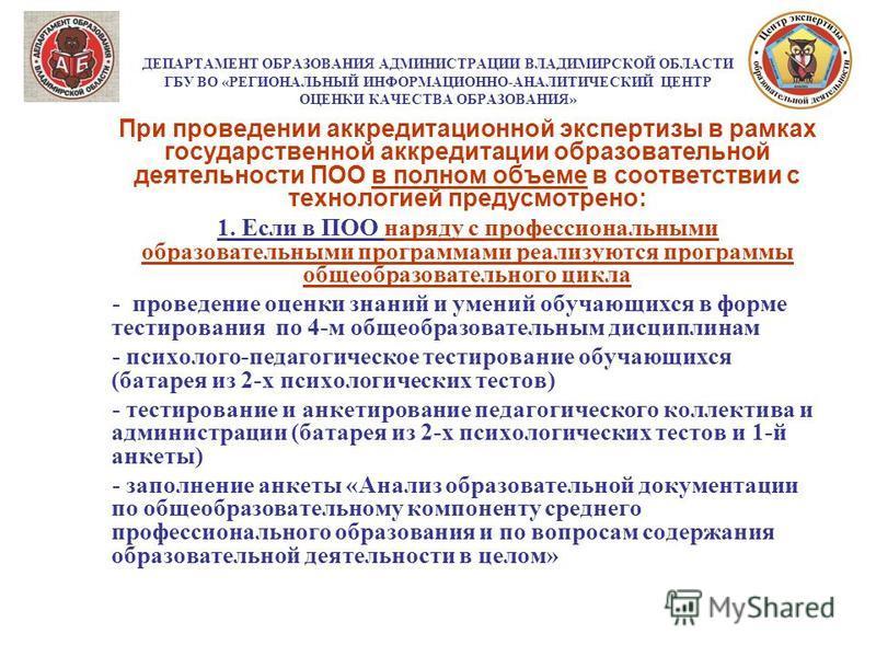 ДЕПАРТАМЕНТ ОБРАЗОВАНИЯ АДМИНИСТРАЦИИ ВЛАДИМИРСКОЙ ОБЛАСТИ ГБУ ВО «РЕГИОНАЛЬНЫЙ ИНФОРМАЦИОННО-АНАЛИТИЧЕСКИЙ ЦЕНТР ОЦЕНКИ КАЧЕСТВА ОБРАЗОВАНИЯ» При проведении аккредитационной экспертизы в рамках государственной аккредитации образовательной деятельнос