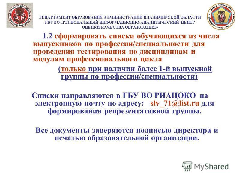 ДЕПАРТАМЕНТ ОБРАЗОВАНИЯ АДМИНИСТРАЦИИ ВЛАДИМИРСКОЙ ОБЛАСТИ ГБУ ВО «РЕГИОНАЛЬНЫЙ ИНФОРМАЦИОННО-АНАЛИТИЧЕСКИЙ ЦЕНТР ОЦЕНКИ КАЧЕСТВА ОБРАЗОВАНИЯ» 1.2 сформировать списки обучающихся из числа выпускников по профессии/специальности для проведения тестиров
