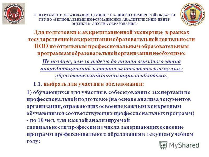 ДЕПАРТАМЕНТ ОБРАЗОВАНИЯ АДМИНИСТРАЦИИ ВЛАДИМИРСКОЙ ОБЛАСТИ ГБУ ВО «РЕГИОНАЛЬНЫЙ ИНФОРМАЦИОННО-АНАЛИТИЧЕСКИЙ ЦЕНТР ОЦЕНКИ КАЧЕСТВА ОБРАЗОВАНИЯ» Для подготовки к аккредитационной экспертизе в рамках государственной аккредитации образовательной деятельн