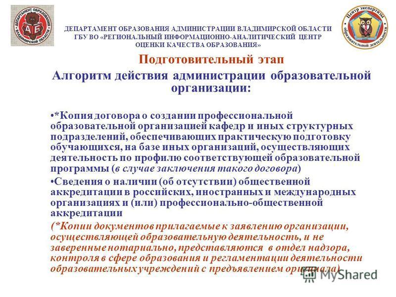 ДЕПАРТАМЕНТ ОБРАЗОВАНИЯ АДМИНИСТРАЦИИ ВЛАДИМИРСКОЙ ОБЛАСТИ ГБУ ВО «РЕГИОНАЛЬНЫЙ ИНФОРМАЦИОННО-АНАЛИТИЧЕСКИЙ ЦЕНТР ОЦЕНКИ КАЧЕСТВА ОБРАЗОВАНИЯ» Подготовительный этап Алгоритм действия администрации образовательной организации: *Копия договора о создан