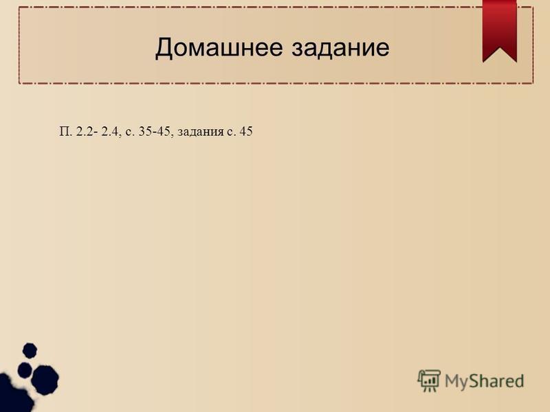 Домашнее задание П. 2.2- 2.4, с. 35-45, задания с. 45