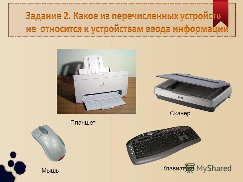 Планшет Мышь Сканер Клавиатура