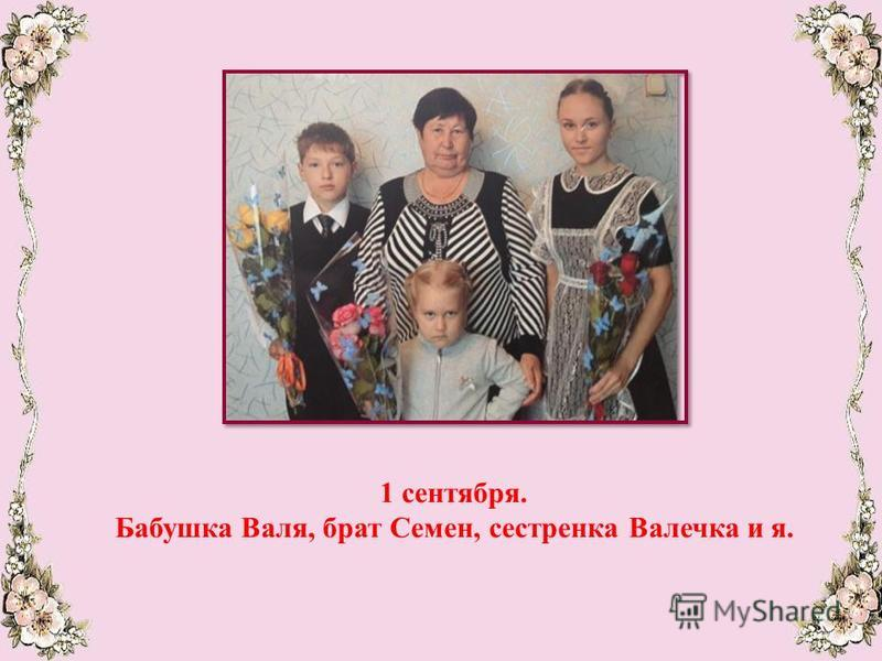 1 сентября. Бабушка Валя, брат Семен, сестренка Валечка и я.