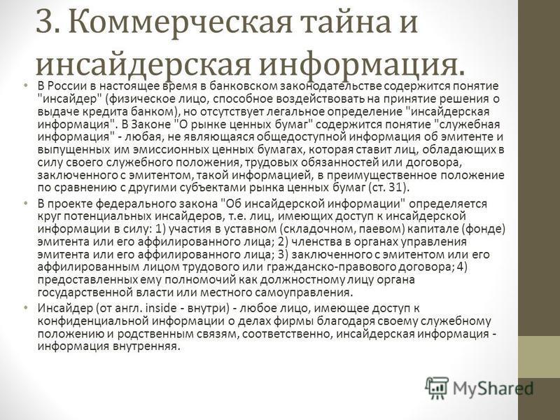 3. Коммерческая тайна и инсайдерская информация. В России в настоящее время в банковском законодательстве содержится понятие