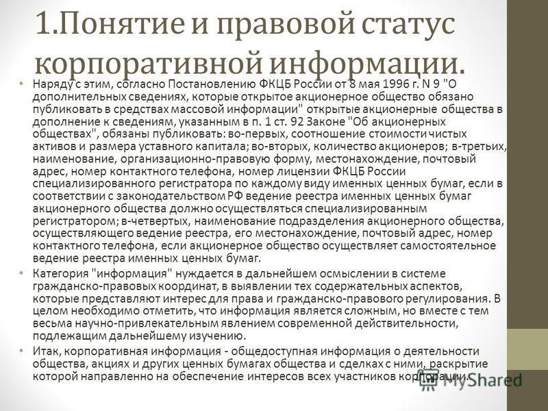 1. Понятие и правовой статус корпоративной информации. Наряду с этим, согласно Постановлению ФКЦБ России от 8 мая 1996 г. N 9