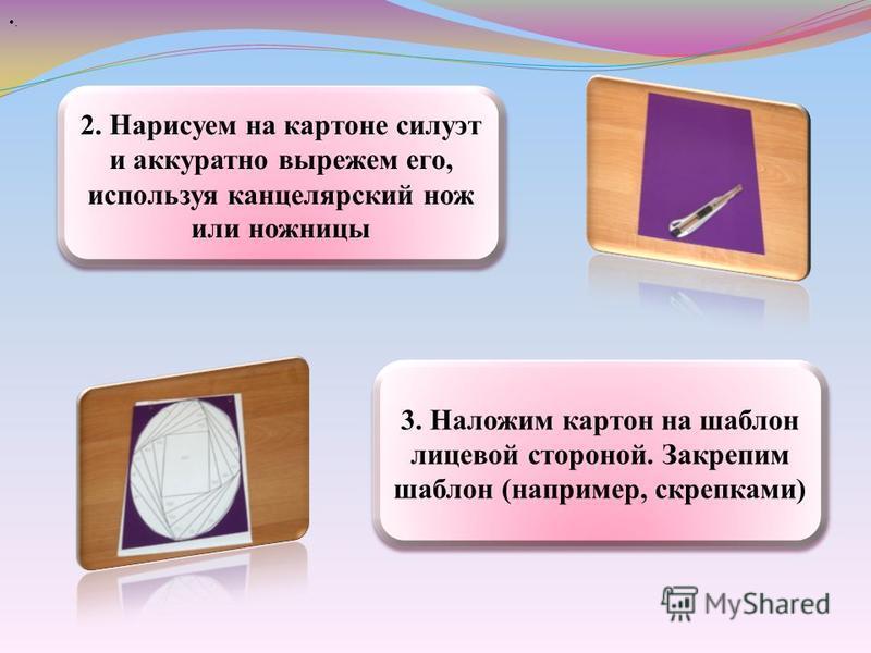 2. Нарисуем на картоне силуэт и аккуратно вырежем его, используя канцелярский нож или ножницы 3. Наложим картон на шаблон лицевой стороной. Закрепим шаблон (например, скрепками).