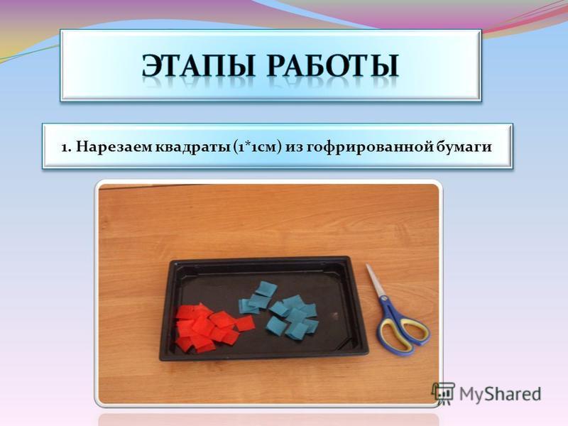1. Нарезаем квадраты (1*1 см) из гофрированной бумаги