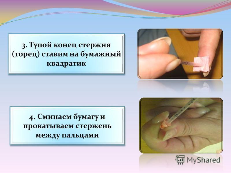 3. Тупой конец стержня (торец) ставим на бумажный квадратик 4. Сминаем бумагу и прокатываем стержень между пальцами