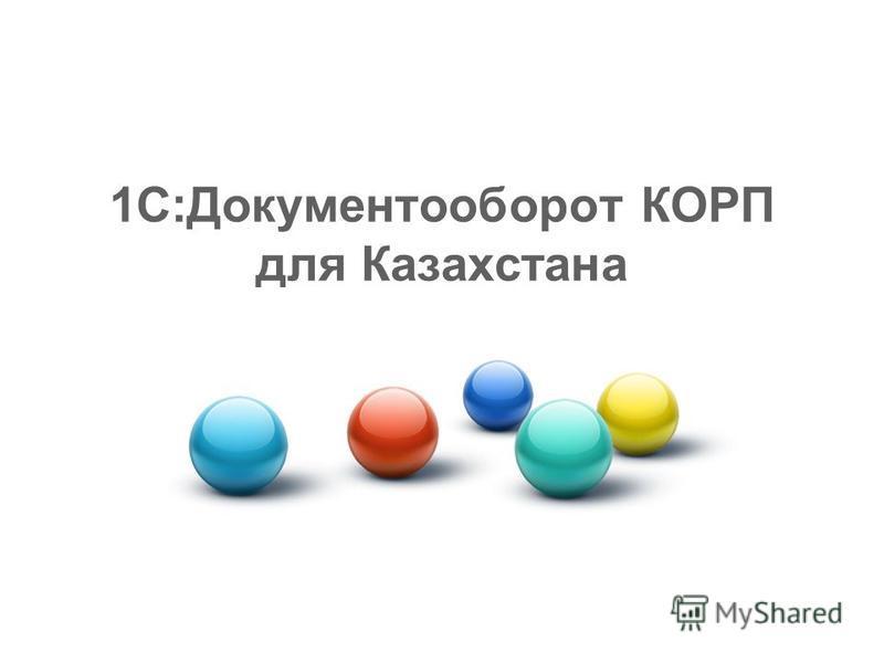 1С:Документооборот КОРП для Казахстана