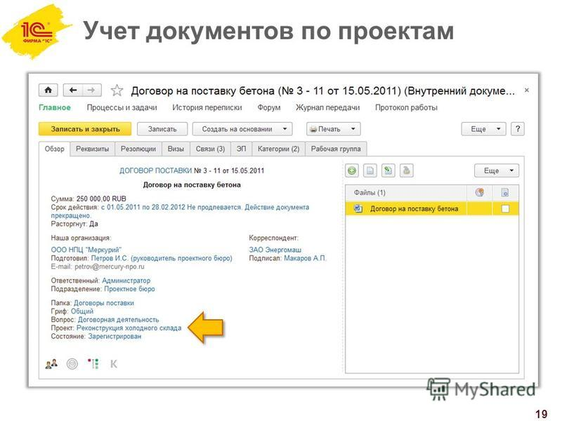 Учет документов по проектам 19