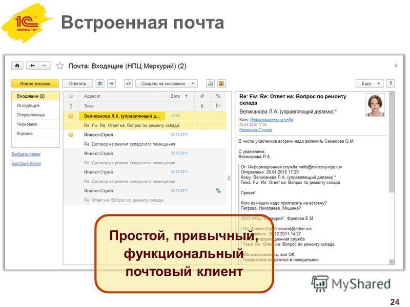 Встроенная почта 24 Простой, привычный, функциональный почтовый клиент