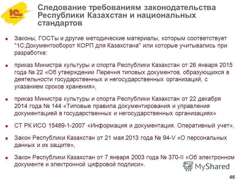 Следование требованиям законодательства Республики Казахстан и национальных стандартов Законы, ГОСТы и другие методические материалы, которым соответствует