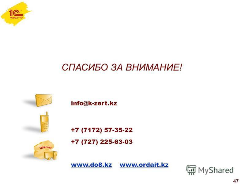 47 СПАСИБО ЗА ВНИМАНИЕ! info@k-zert.kz +7 (7172) 57-35-22 +7 (727) 225-63-03 www.do8.kzwww.do8. kz www.ordait.kzwww.ordait.kz