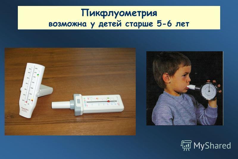 Пикфлуометрия возможна у детей старше 5-6 лет