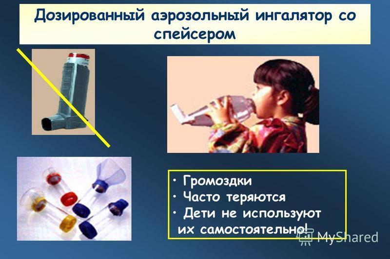 Дозированный аэрозольный ингалятор со спейсером Громоздки Часто теряются Дети не используют их самостоятельно!