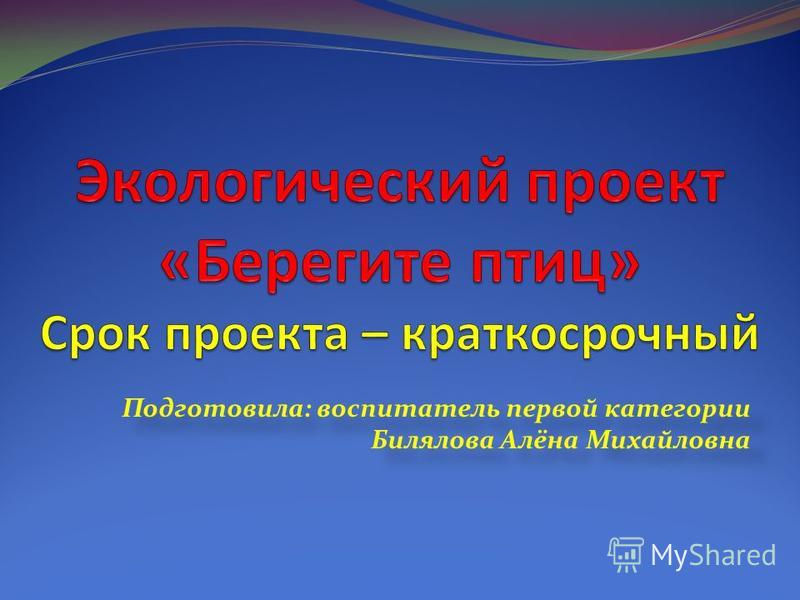 Подготовила: воспитатель первой категории Билялова Алёна Михайловна