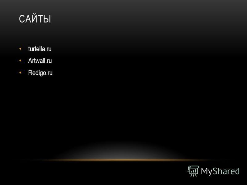 САЙТЫ turtella.ru Artwall.ru Redigo.ru