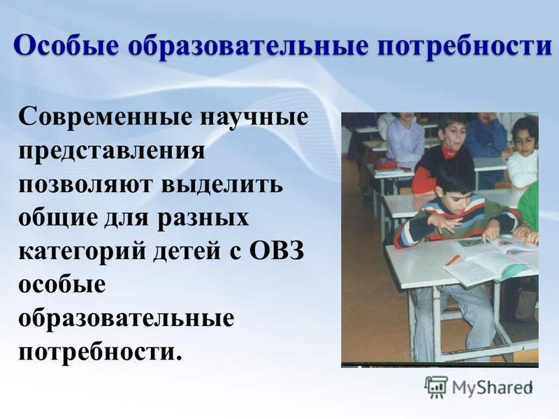 Особые образовательные потребности Современные научные представления позволяют выделить общие для разных категорий детей с ОВЗ особые образовательные потребности. 9
