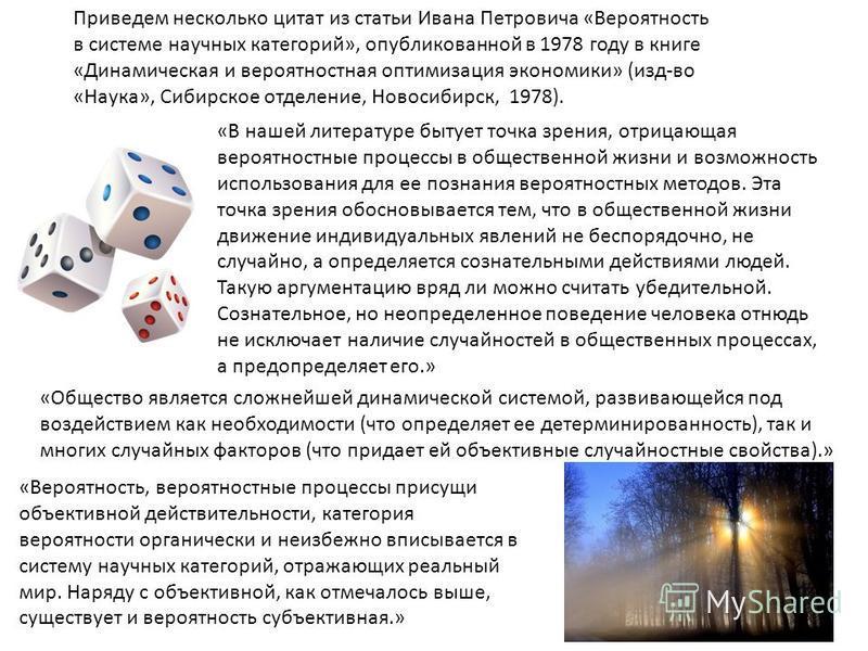 Приведем несколько цитат из статьи Ивана Петровича «Вероятность в системе научных категорий», опубликованной в 1978 году в книге «Динамическая и вероятностная оптимизация экономики» (изд-во «Наука», Сибирское отделение, Новосибирск, 1978). «В нашей л