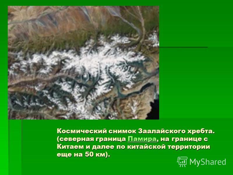 Космический снимок Заалайского хребта. (северная граница Памира, на границе с Китаем и далее по китайской территории еще на 50 км). Памира