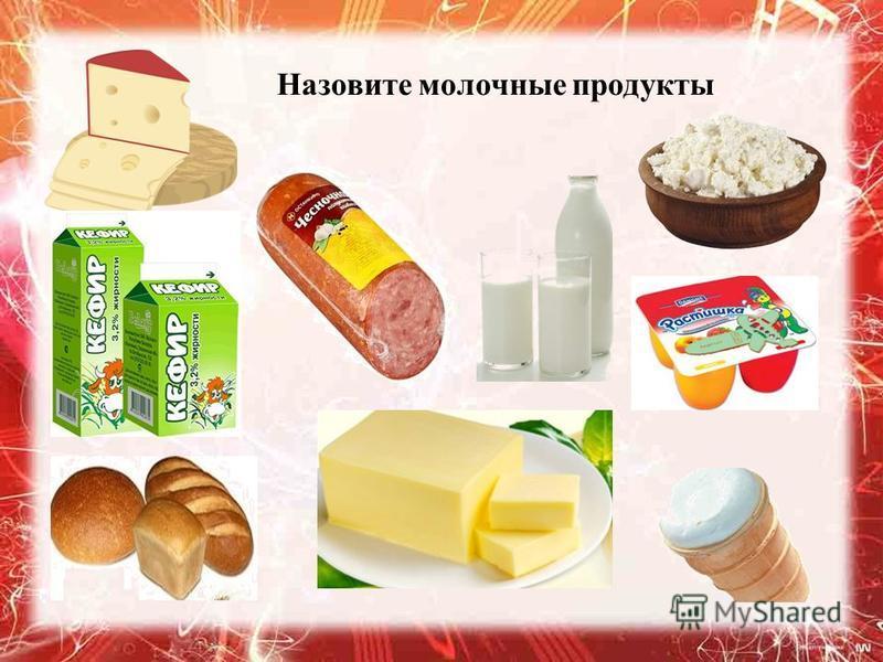 Назовите молочные продукты.
