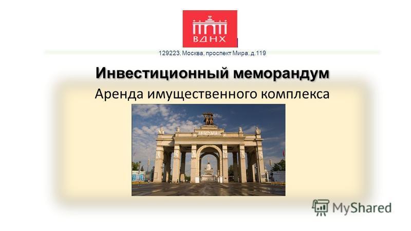 129223, Москва, проспект Мира, д.119 Инвестиционный меморандум Аренда имущественного комплекса Инвестиционный меморандум Аренда имущественного комплекса