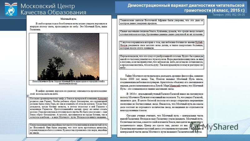Демонстрационный вариант диагностики читательской грамотности (4 класс, 2015 г.)