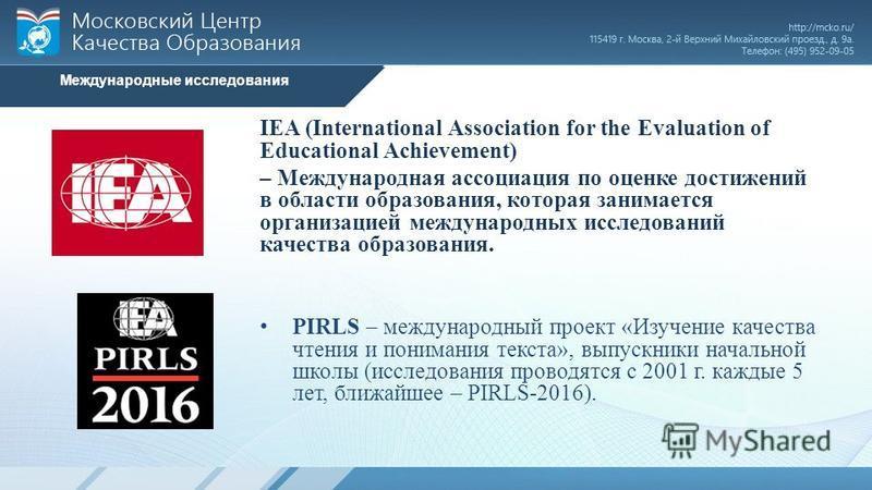 IEA (International Association for the Evaluation of Educational Achievement) – Международная ассоциация по оценке достижений в области образования, которая занимается организацией международных исследований качества образования. PIRLS – международны