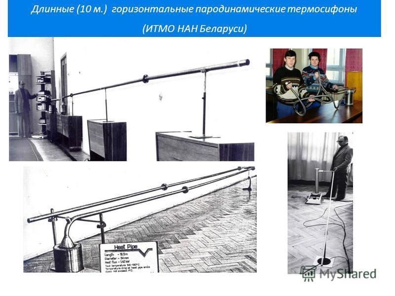 Длинные (10 м.) горизонтальные пародинамические термосифоны (ИТМО НАН Беларуси)