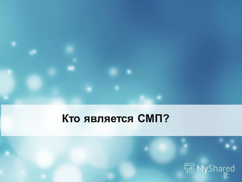 Кто является СМП? 35