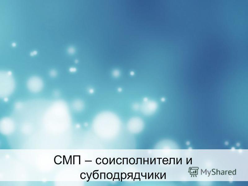 СМП – соисполнители и субподрядчики 52