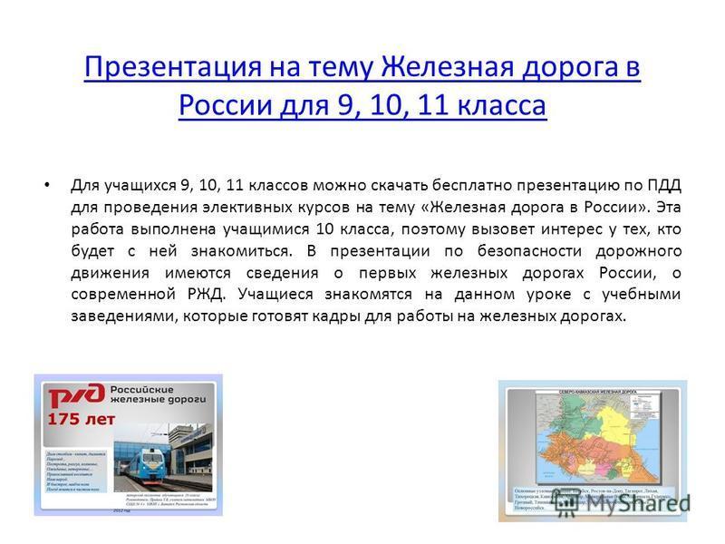 Презентация на тему Железная дорога в России для 9, 10, 11 класса Для учащихся 9, 10, 11 классов можно скачать бесплатно презентацию по ПДД для проведения элективных курсов на тему «Железная дорога в России». Эта работа выполнена учащимися 10 класса,