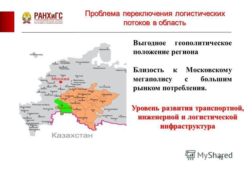 12 Проблема переключения логистических потоков в область Выгодное геополитическое положение региона Близость к Московскому мегаполису с большим рынком потребления. Уровень развития транспортной, инженерной и логистической инфраструктура