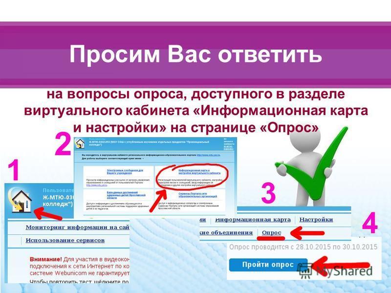 Просим Вас ответить на вопросы опроса, доступного в разделе виртуального кабинета «Информационная карта и настройки» на странице «Опрос» 1 2 3 4