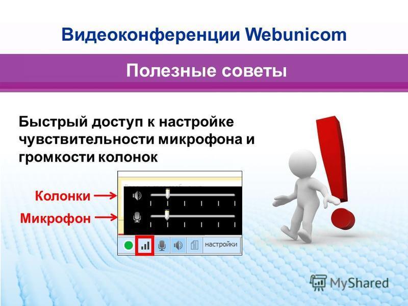 Полезные советы Быстрый доступ к настройке чувствительности микрофона и громкости колонок Видеоконференции Webunicom Колонки Микрофон