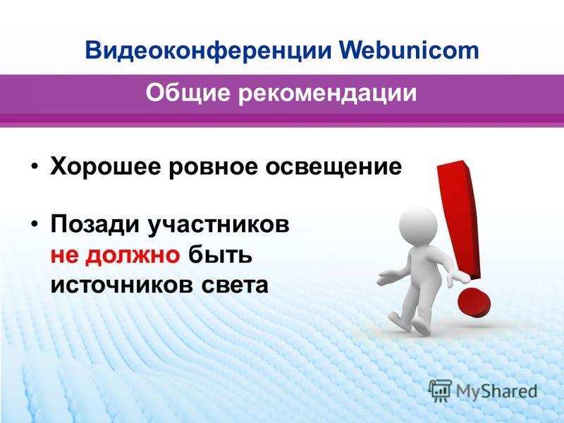 Общие рекомендации Хорошее ровное освещение Позади участников не должно быть источников света Видеоконференции Webunicom