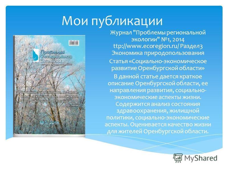 Мои публикации Журнал