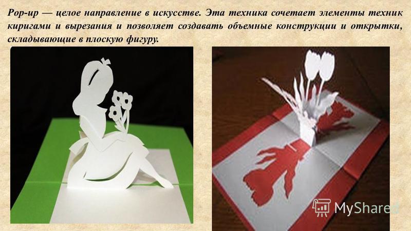 Pop-up целое направление в искусстве. Эта техника сочетает элементы техник киригами и вырезания и позволяет создавать объемные конструкции и открытки, складывающие в плоскую фигуру.
