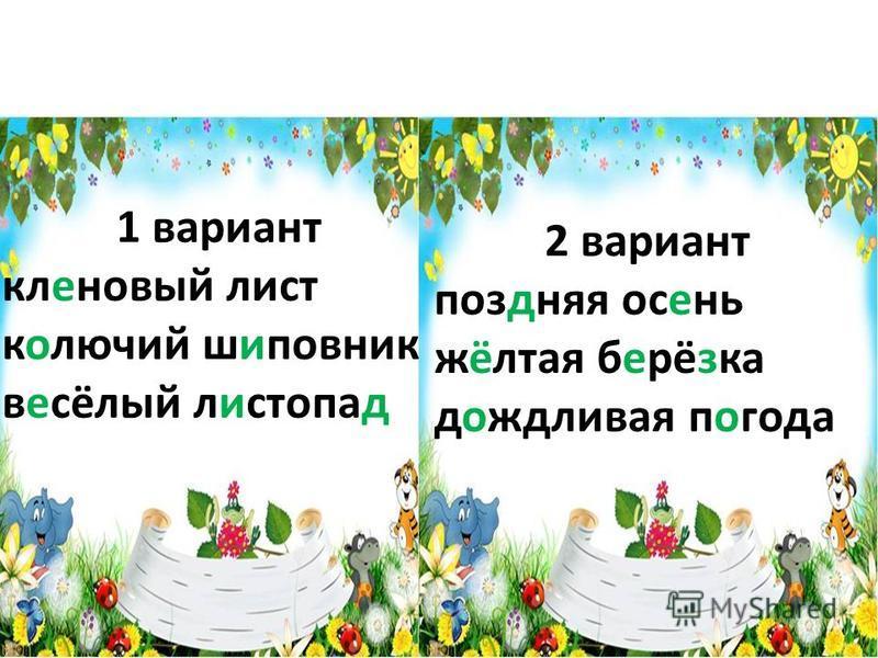 1 вариант кленовый лист колючий шиповник весёлый листопад 2 вариант поздняя осень жёлтая берёзка дождливая погода