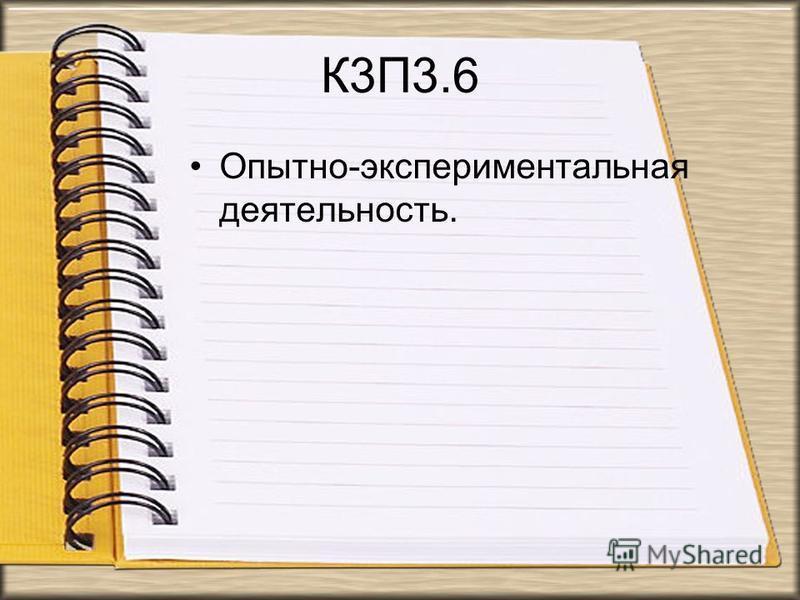 К3П3.6 Опытно-экспериментальная деятельность.